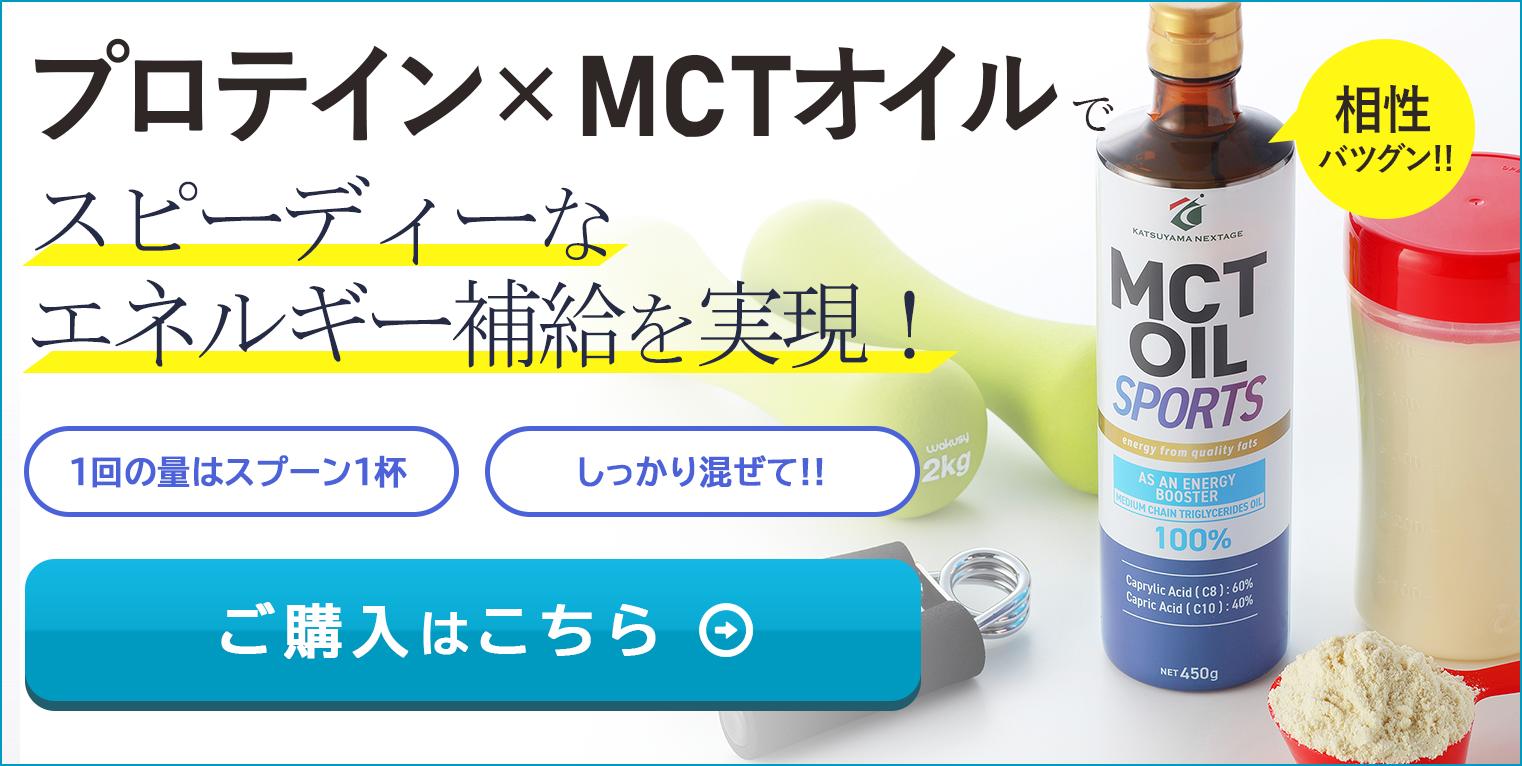 発がん Mct 性 オイル