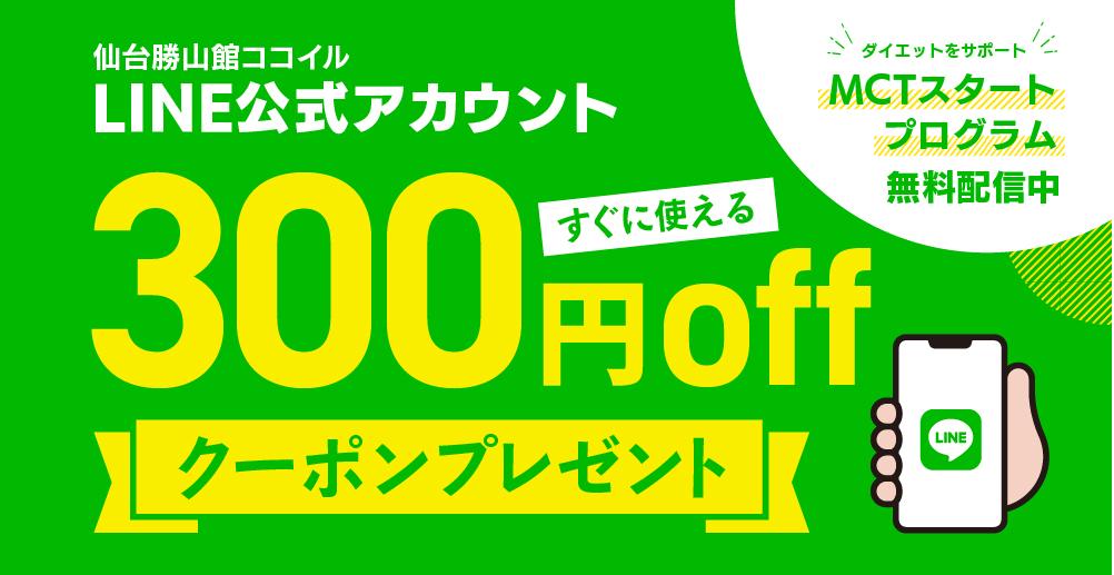 LINE公式アカウント150円offクーポンプレゼント